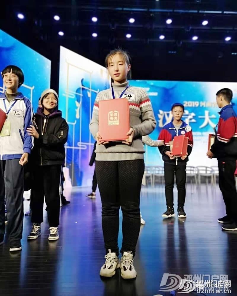 喜讯!邓州6名学生在河南省汉字大赛中大放异彩,快来看看都有谁…… - 邓州门户网 邓州网 - dfddab8299439a0fb6beac47ff383289.jpg