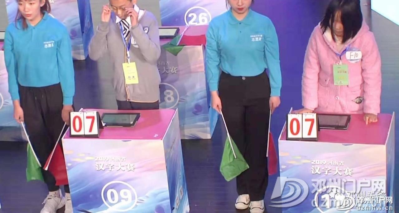 喜讯!邓州6名学生在河南省汉字大赛中大放异彩,快来看看都有谁…… - 邓州门户网 邓州网 - 2d80af43baf581380db789ac5d34e64c.jpg