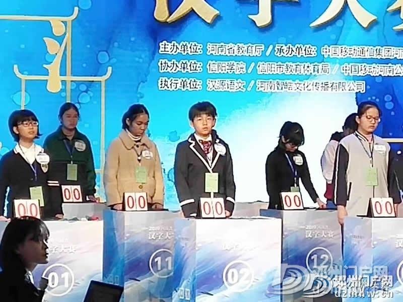 喜讯!邓州6名学生在河南省汉字大赛中大放异彩,快来看看都有谁…… - 邓州门户网 邓州网 - c89bab5a77b87bd90b47b68dbb8e70b3.jpg