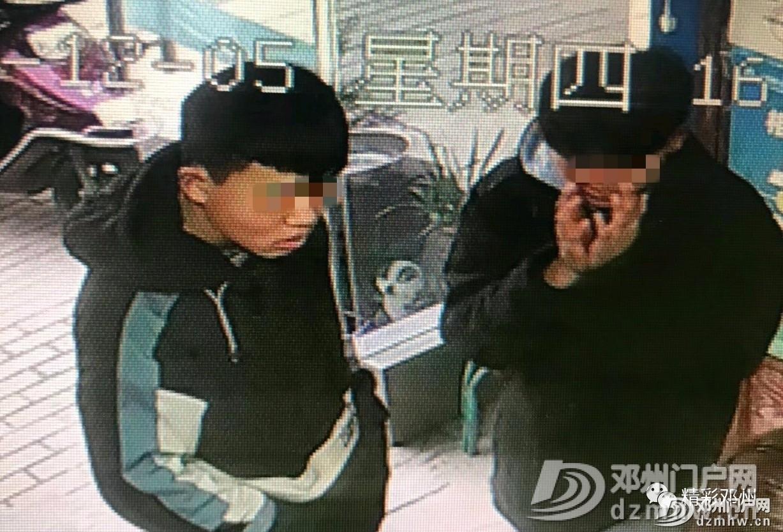 邓州这俩小伙儿,你们的行为被全程拍下… - 邓州门户网|邓州网 - 3f06e14a1e3f08fff378e2557cc8c486.jpg