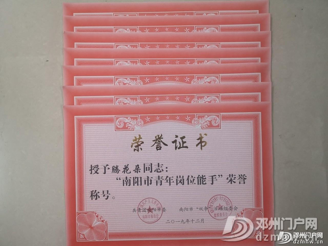 邓州这5家企业、8个人获得这个荣誉称号!赞! - 邓州门户网|邓州网 - ddfe327eb5e051fc23c53cf8f1857bde.jpg