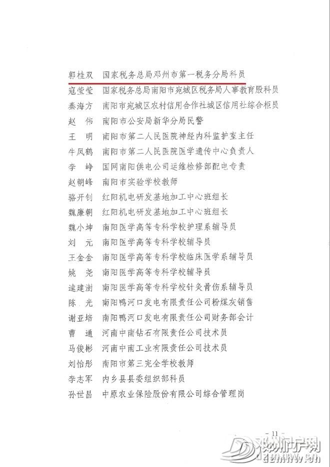 邓州这5家企业、8个人获得这个荣誉称号!赞! - 邓州门户网|邓州网 - f05a9a4c22c19dcc43214174052e2baa.jpg