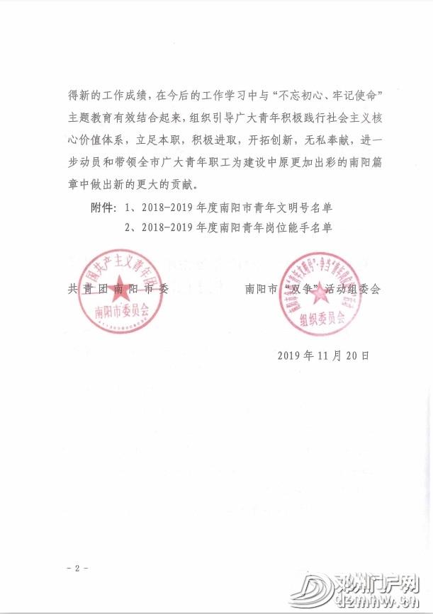 邓州这5家企业、8个人获得这个荣誉称号!赞! - 邓州门户网|邓州网 - 9e012182d8790d16f93bd3fc0a9cd951.jpg