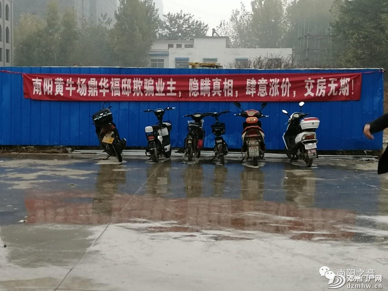邓州125户业主在瑟瑟寒风中维权,谁来保障他们的权益? - 邓州门户网 邓州网 - d1fce4d7e28a1a715122075a661ff0d5.jpg