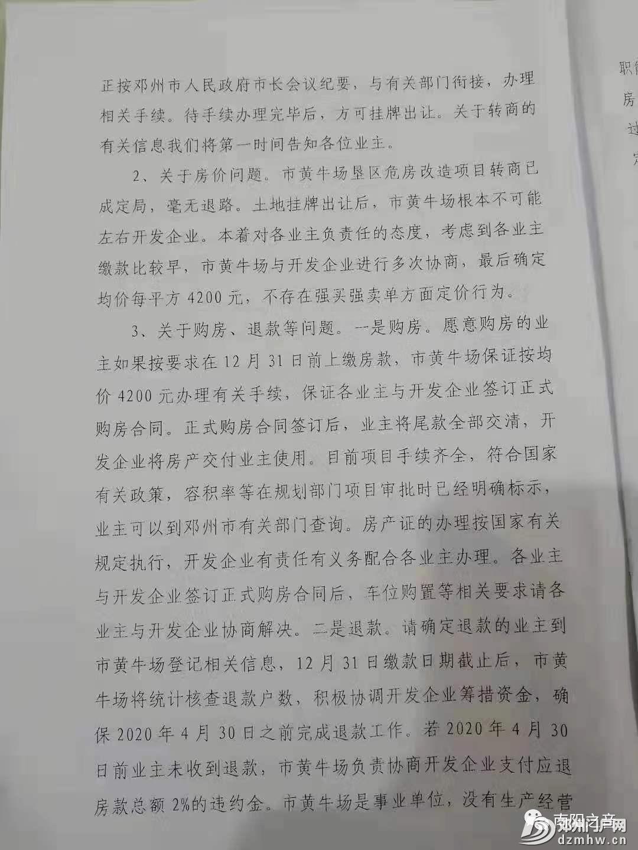 邓州125户业主在瑟瑟寒风中维权,谁来保障他们的权益? - 邓州门户网 邓州网 - c056e6217dc8a74df28587bd64457cc0.jpg