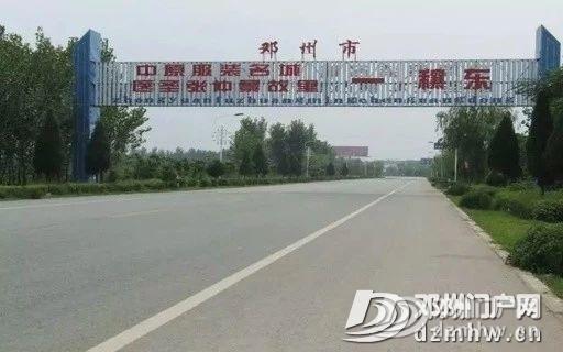 邓州这个地方要撤镇建市,快来看看是你的老家吗? - 邓州门户网|邓州网 - cee2cca48fc805f0513b7760b131a3cf.jpg