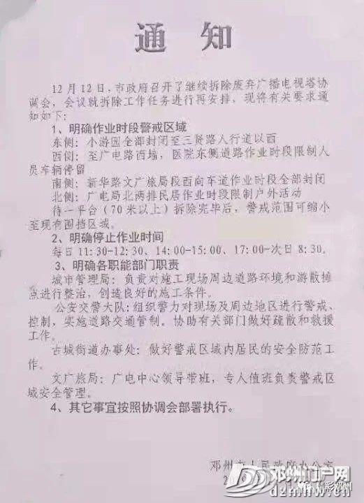 紧急扩散!邓州老广播电视塔二次拆除开始,请市民绕行! - 邓州门户网|邓州网 - 3523813954320feffa02cc93eacbbd2b.jpg