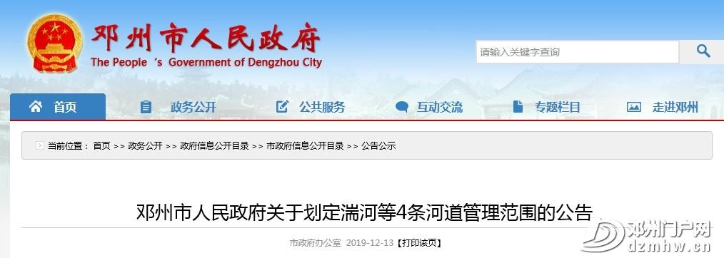 邓州市人民政府关于划定湍河等4条河道管理范围的公告 - 邓州门户网 邓州网 - b8b62d1f8eac65e75fb952168fb2b926.jpg
