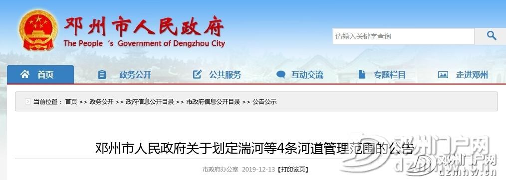 邓州市人民政府关于划定湍河等4条河道管理范围的公告 - 邓州门户网|邓州网 - b8b62d1f8eac65e75fb952168fb2b926.jpg