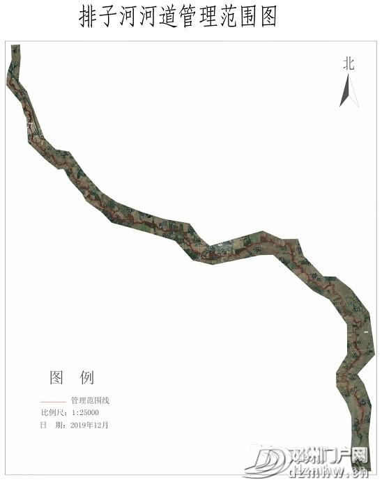 邓州市人民政府关于划定湍河等4条河道管理范围的公告 - 邓州门户网|邓州网 - f0ddcd0747d9598baed86d7f3370abc3.jpg