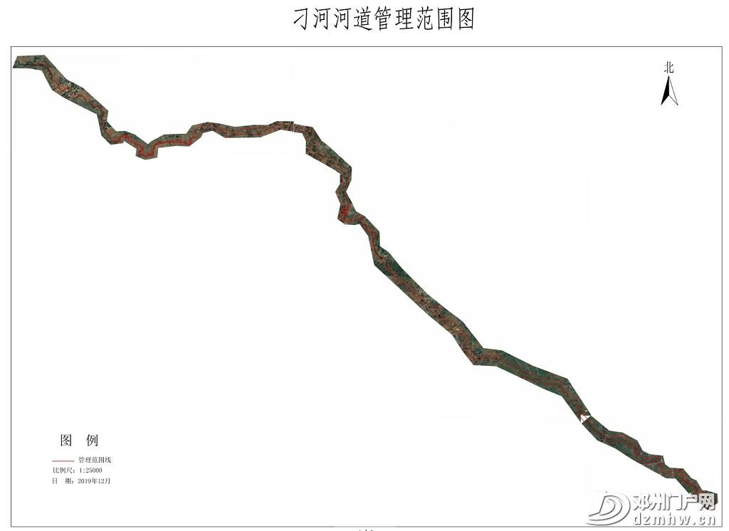 邓州市人民政府关于划定湍河等4条河道管理范围的公告 - 邓州门户网 邓州网 - 00e2e0ca43ba4fa20edc2d1b0622d589.jpg