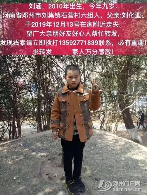 邓州9岁孩子走失,速转! - 邓州门户网|邓州网 - 微信截图_20191215182949.jpg