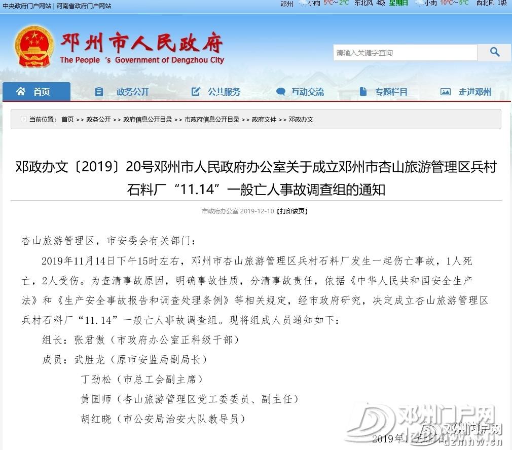 邓州杏山某石料厂发生事故造成1死2伤,已成立调查组! - 邓州门户网|邓州网 - 37a5032802e744222816db84dd9a37fb.jpg