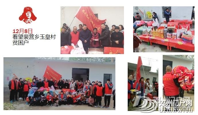 不忘初心,邓州这个公益组织六年的坚守! - 邓州门户网 邓州网 - 7bfadb330449297a2b43088afc530184.jpg