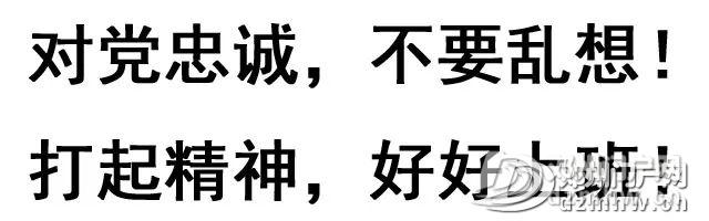 关于补发2019年度工资和奖金的通知! - 邓州门户网|邓州网 - 29e940a201fc1ccd85ffa4fd53b80b8a.jpg