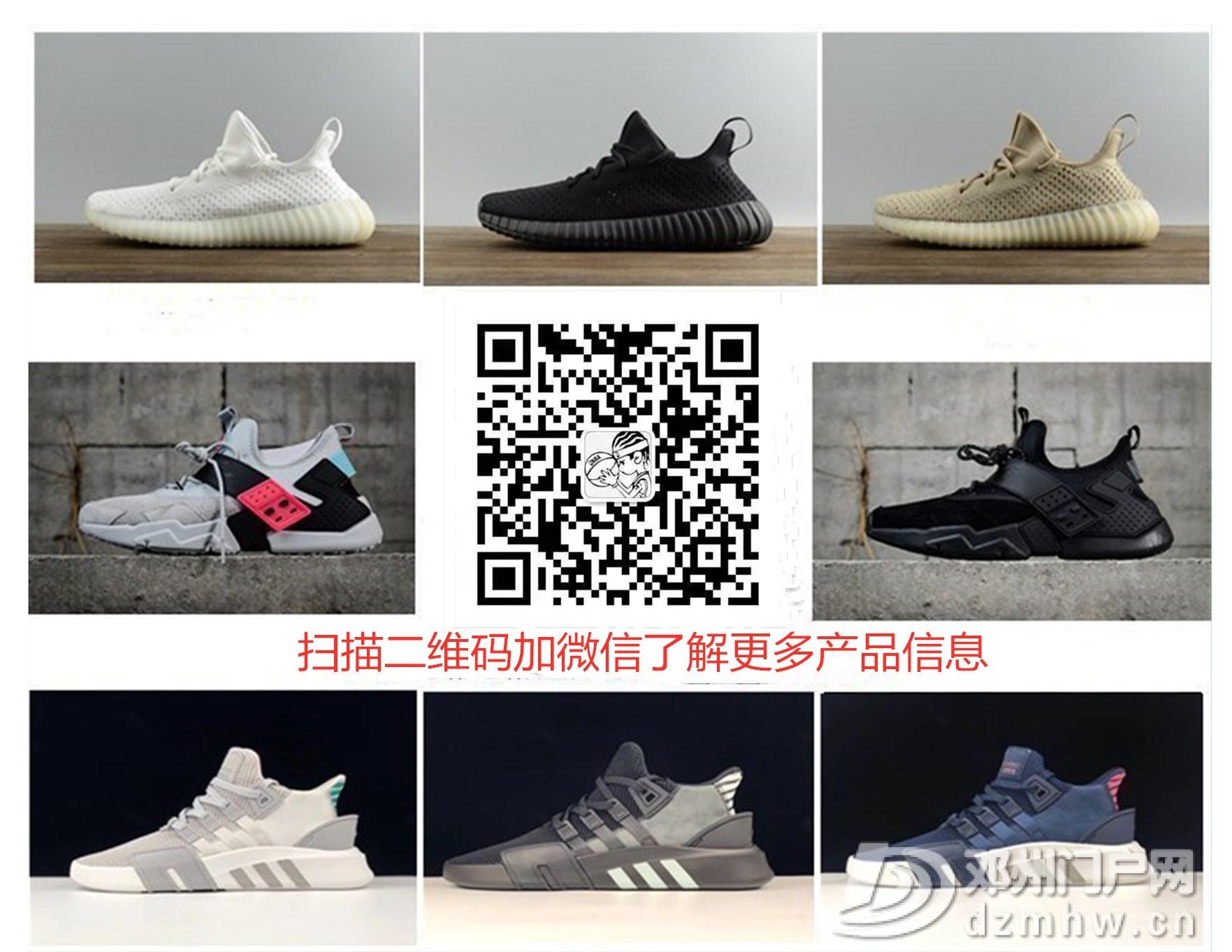 各大品牌酷鞋潮服、独家首发版、限量版、签名版、联名版,明星同款 - 邓州门户网|邓州网 - 2.jpg