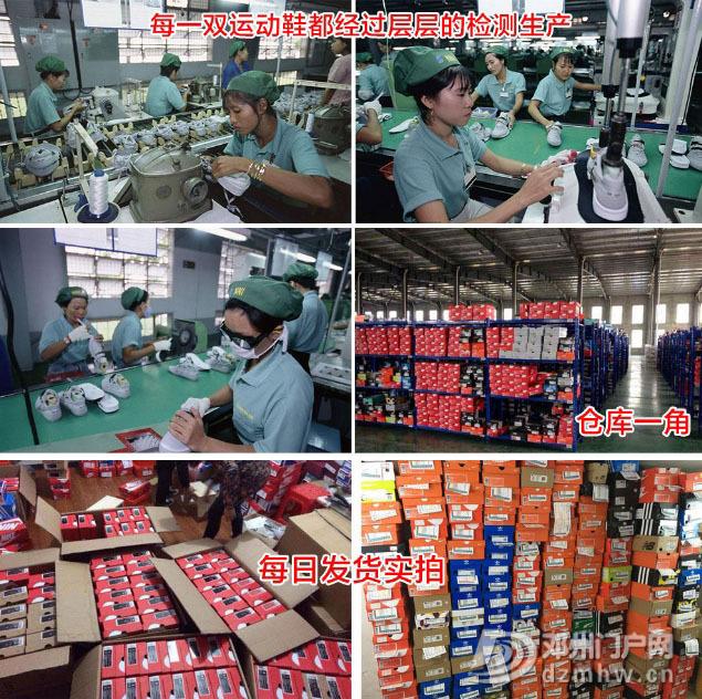 各大品牌酷鞋潮服、独家首发版、限量版、签名版、联名版,明星同款 - 邓州门户网|邓州网 - 7.jpg