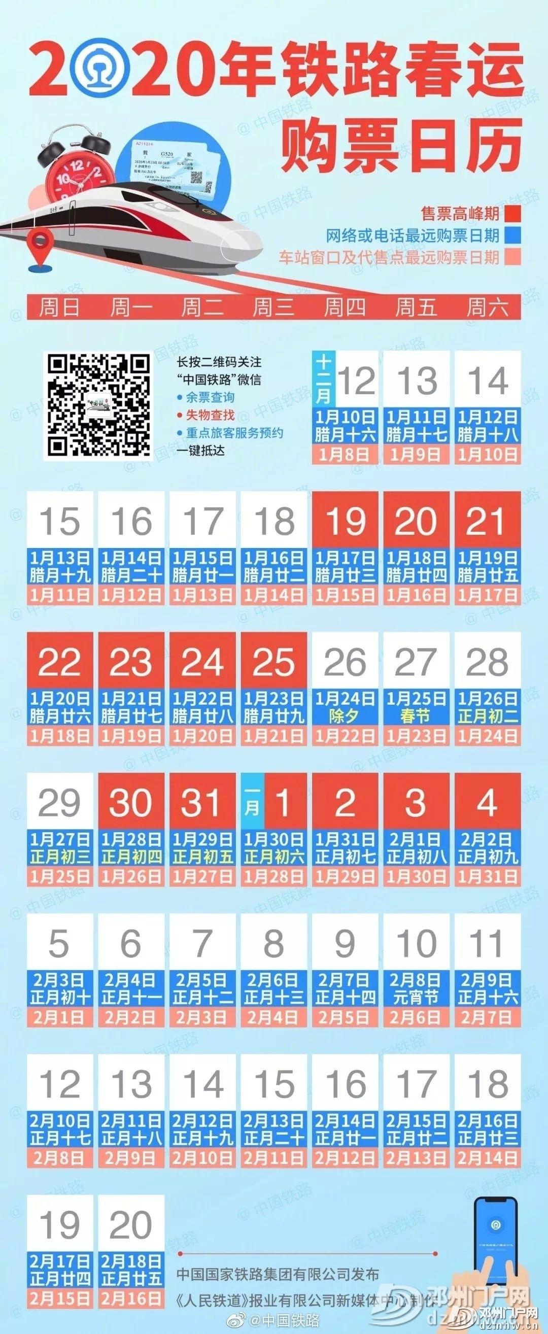 快看!2020年春节放假通知来了!除夕火车票也…… - 邓州门户网|邓州网 - 93d708c8b3823684efd280c725ad4598.jpg