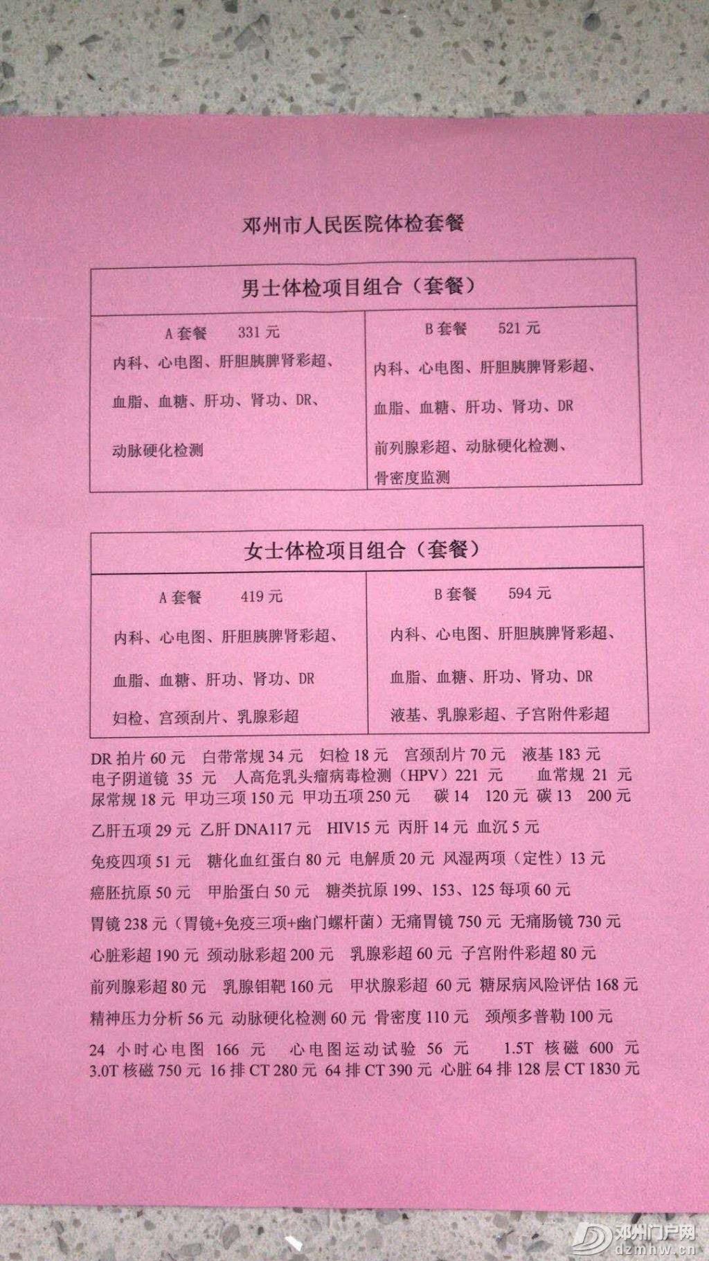 邓州体检单价格表,人民医院的 - 邓州门户网|邓州网 - E0300851-2E85-46C3-A1AE-2AA9856CBF92.jpeg