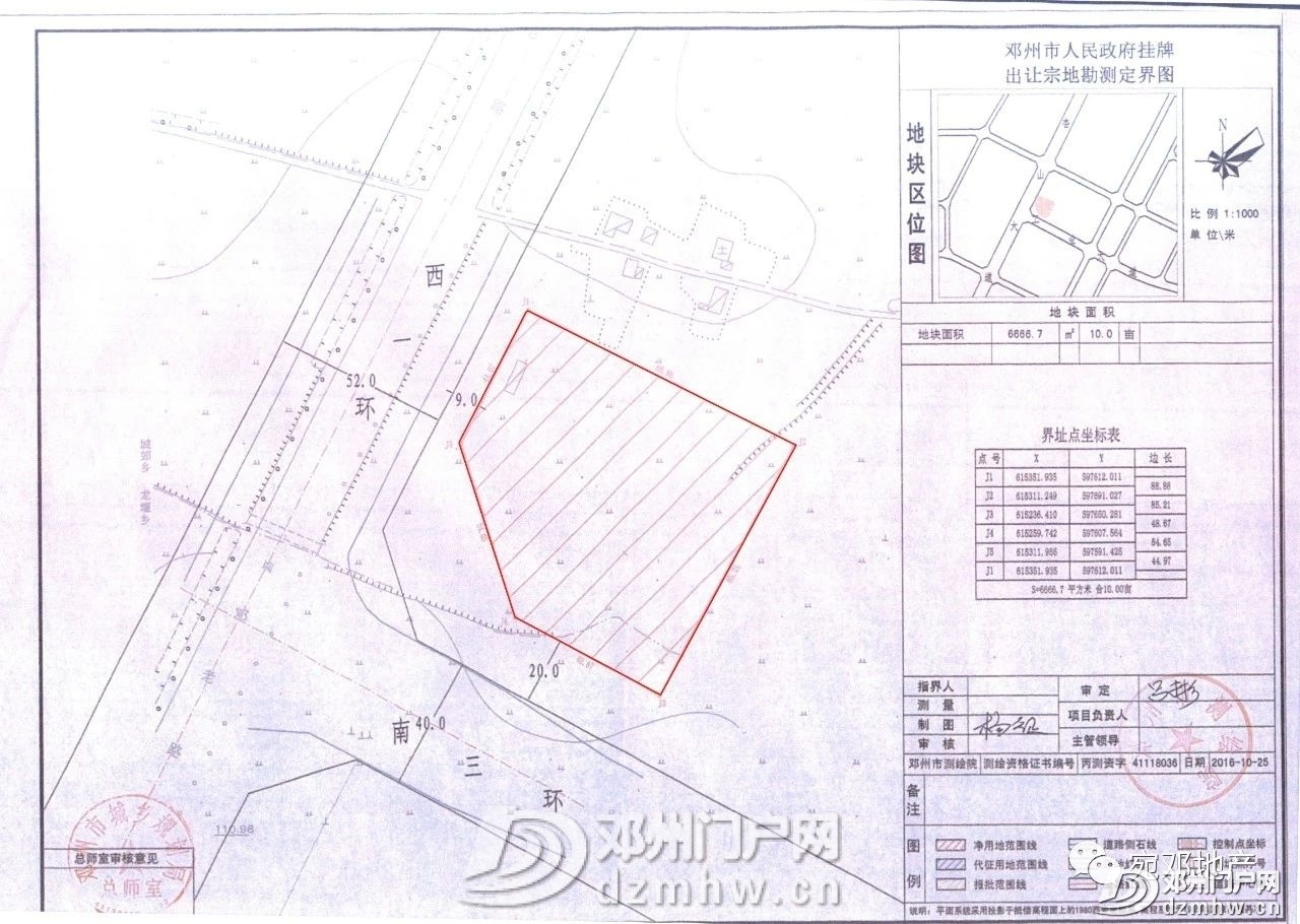邓州市新增湍北中学等多个项目建设规划许可公示 - 邓州门户网 邓州网 - 555227648af9b6258b6d8c242c53ffa0.jpg