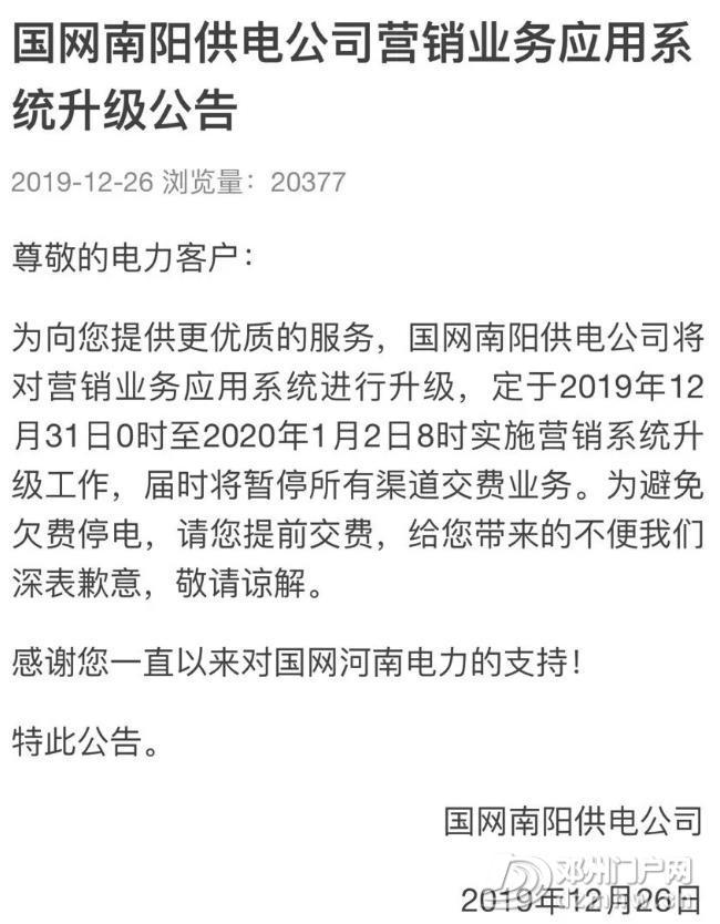 注意!12月31日0时起,邓州暂停所有电费充值交费! - 邓州门户网 邓州网 - link5.jpg