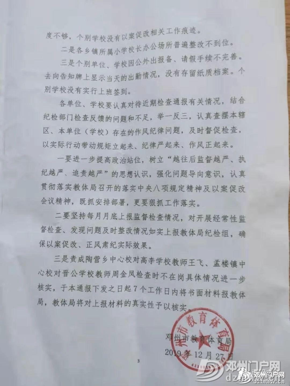 邓州教体局关于系统内部分单位学校正风肃纪监督检查情况的通报 - 邓州门户网 邓州网 - a1c792908dcecc1bfcd98cdbd7efa39b.jpg