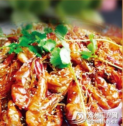 喜庆元旦0046香辣虾感恩 - 邓州门户网|邓州网 - 20