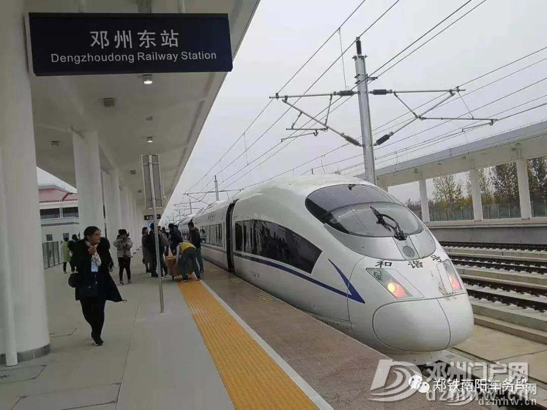 高铁开通一个月竟然发送近30万人,增加多地车次... - 邓州门户网|邓州网 - 2eb64c75e4ddbeccfad97c61c3c2873d.jpg