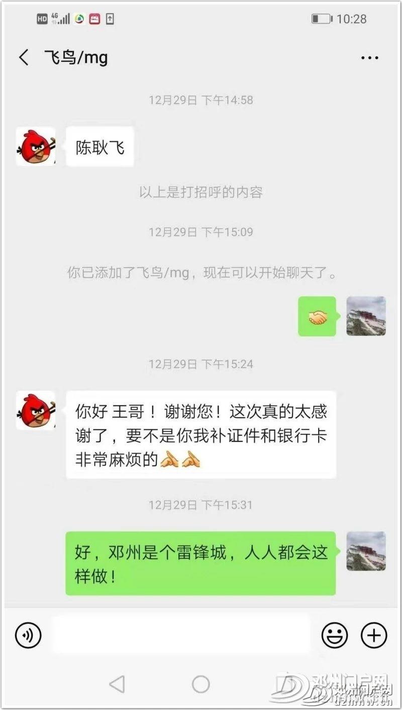 曝光!发生在邓州高铁上暖心的一幕! - 邓州门户网|邓州网 - f966098fd63366ab419512fc66e8d91a.jpg