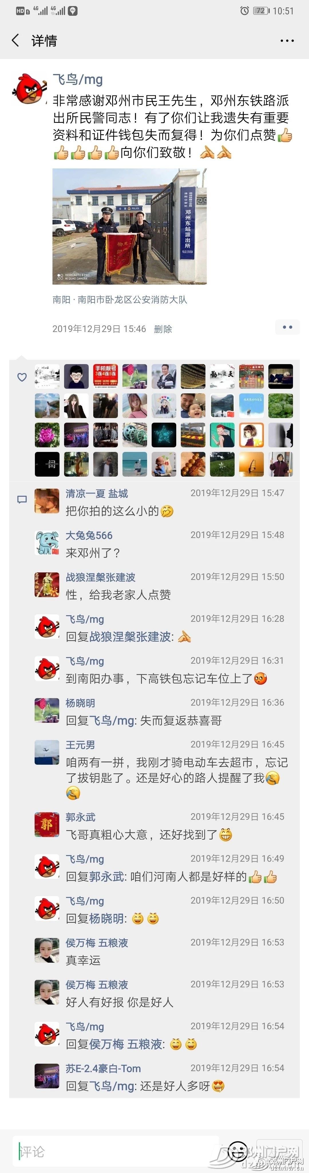 曝光!发生在邓州高铁上暖心的一幕! - 邓州门户网|邓州网 - 8946cdf7d47337a89ace1d47236809fd.jpg