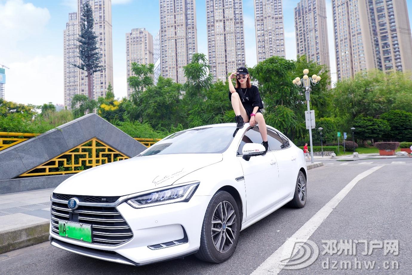 秦Pro DM车主的嘻哈生活 - 邓州门户网|邓州网 - a10.jpg
