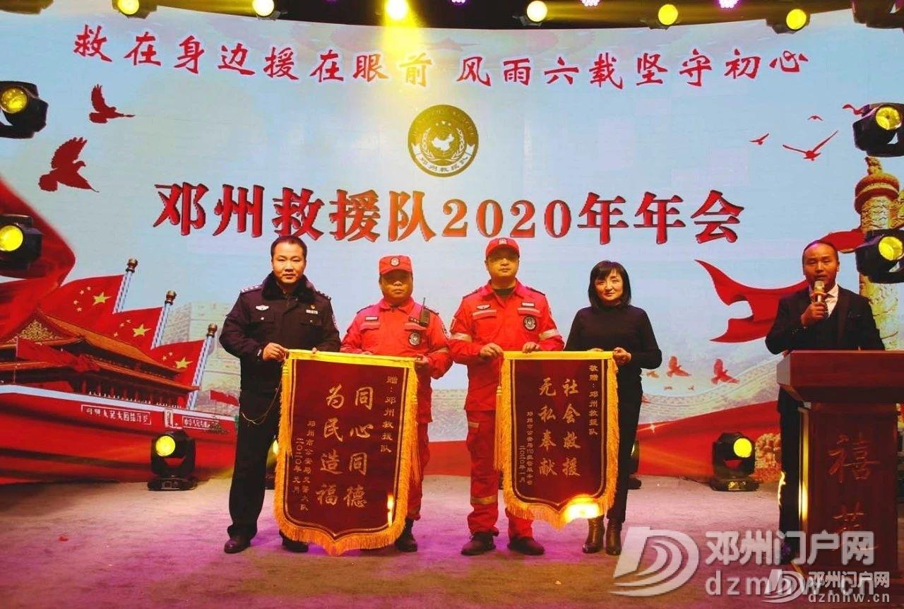 热烈庆祝邓州救援队2020年年会,圆满成功! - 邓州门户网|邓州网 - 457bf05f72f026ae16b2b1e1604690e6.jpg
