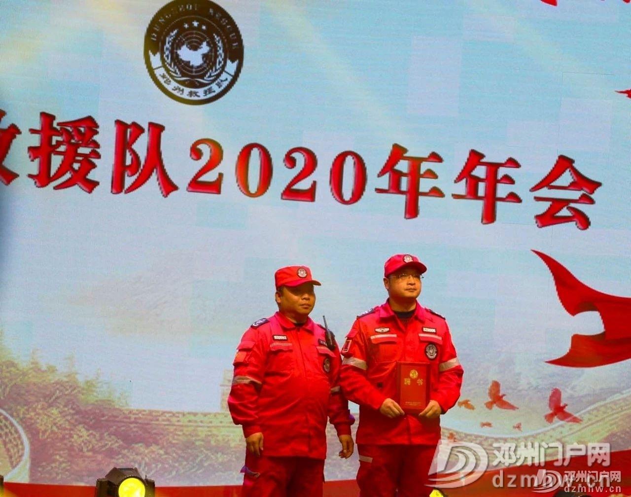 热烈庆祝邓州救援队2020年年会,圆满成功! - 邓州门户网|邓州网 - 117e04814aeecc681b251fbbf6488e00.jpg