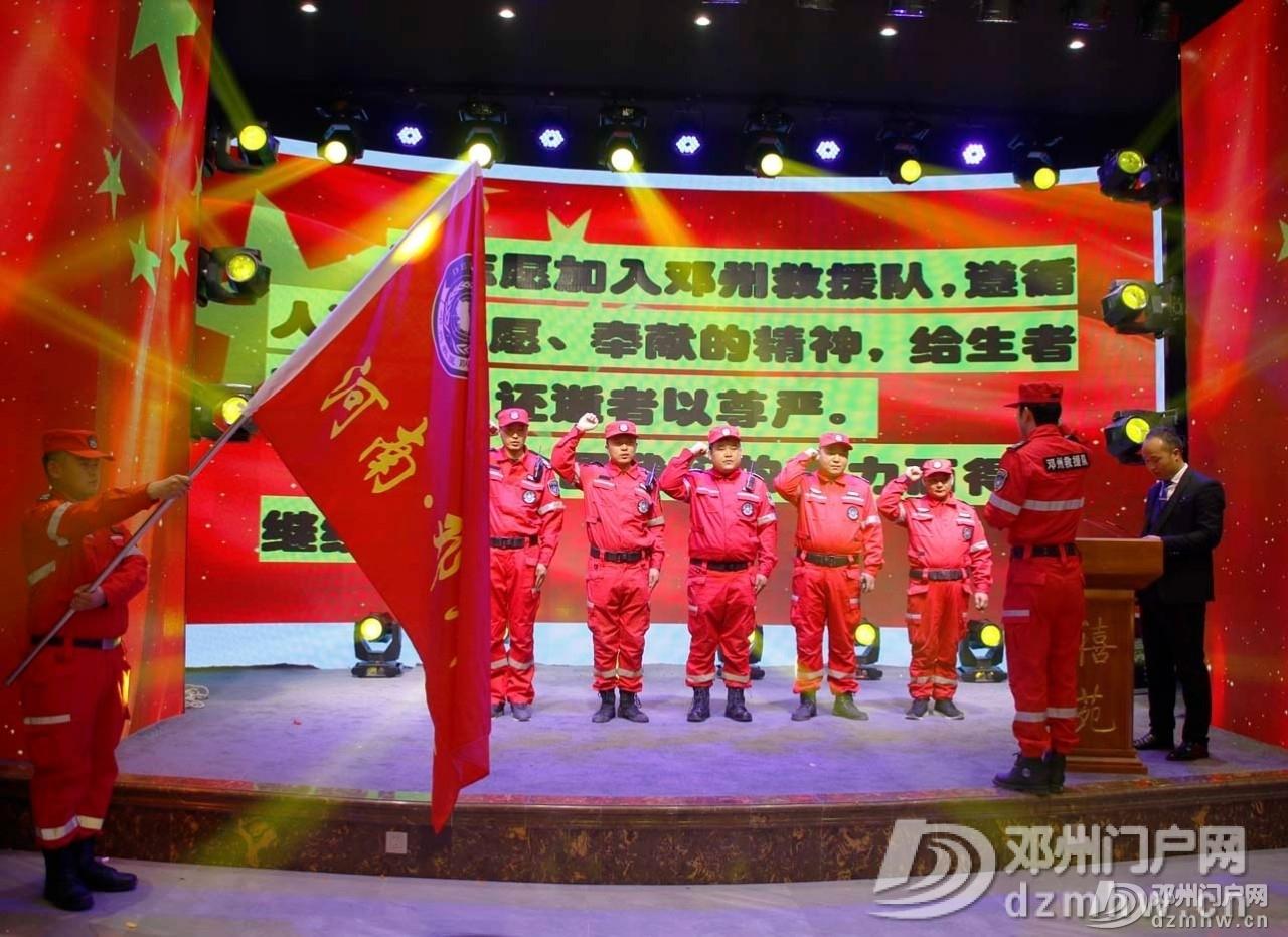 热烈庆祝邓州救援队2020年年会,圆满成功! - 邓州门户网|邓州网 - a22bc30d4f5295bc366c16eae7534fde.jpg