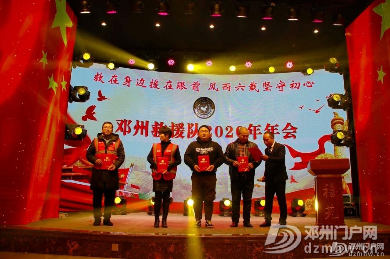 热烈庆祝邓州救援队2020年年会,圆满成功! - 邓州门户网|邓州网 - cdfe56cf4b2c8fbb34215f64221fcdc3.jpg