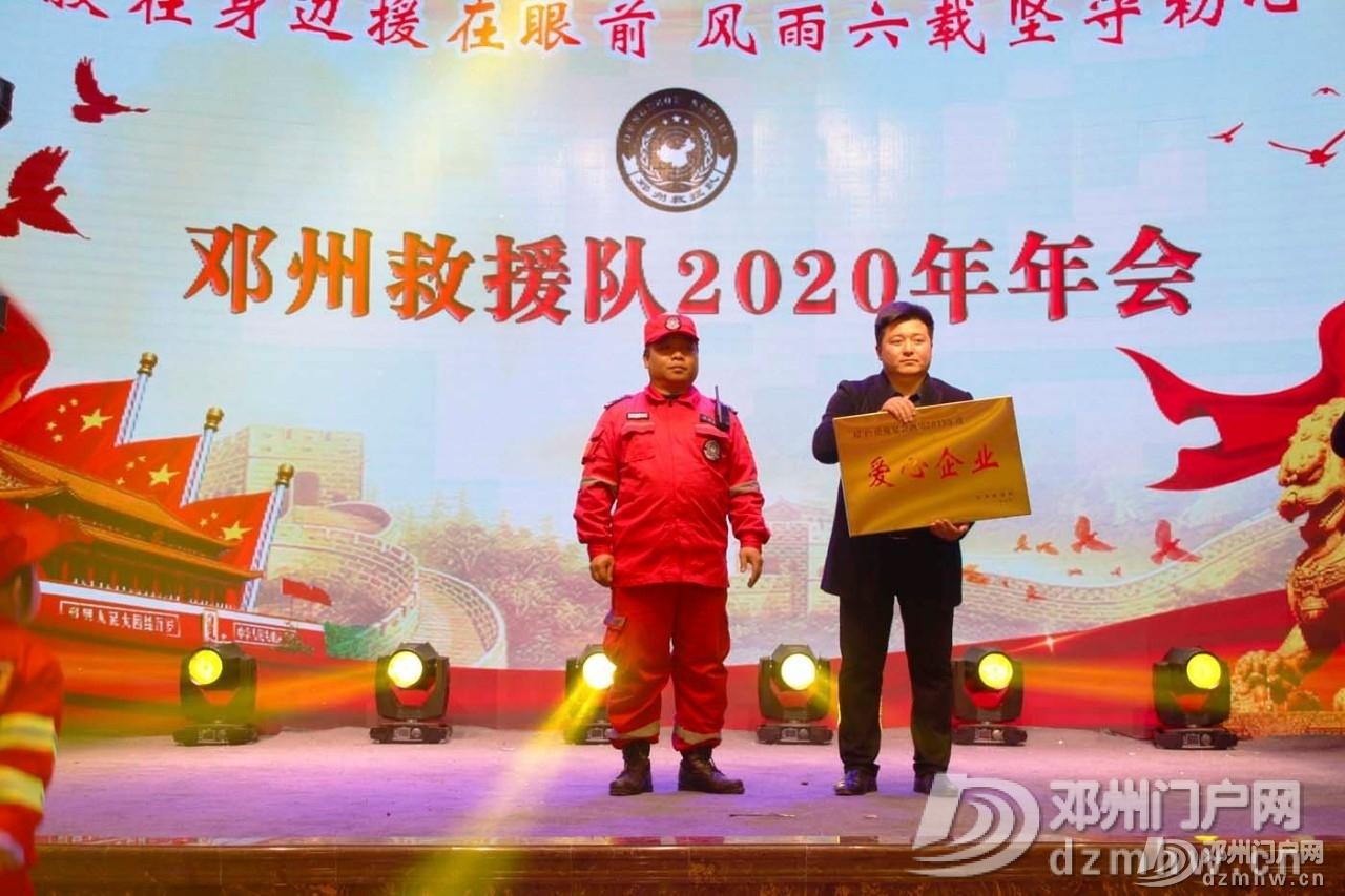 热烈庆祝邓州救援队2020年年会,圆满成功! - 邓州门户网|邓州网 - cab1000cf3036ff43f0ce17d55b5ea76.jpg