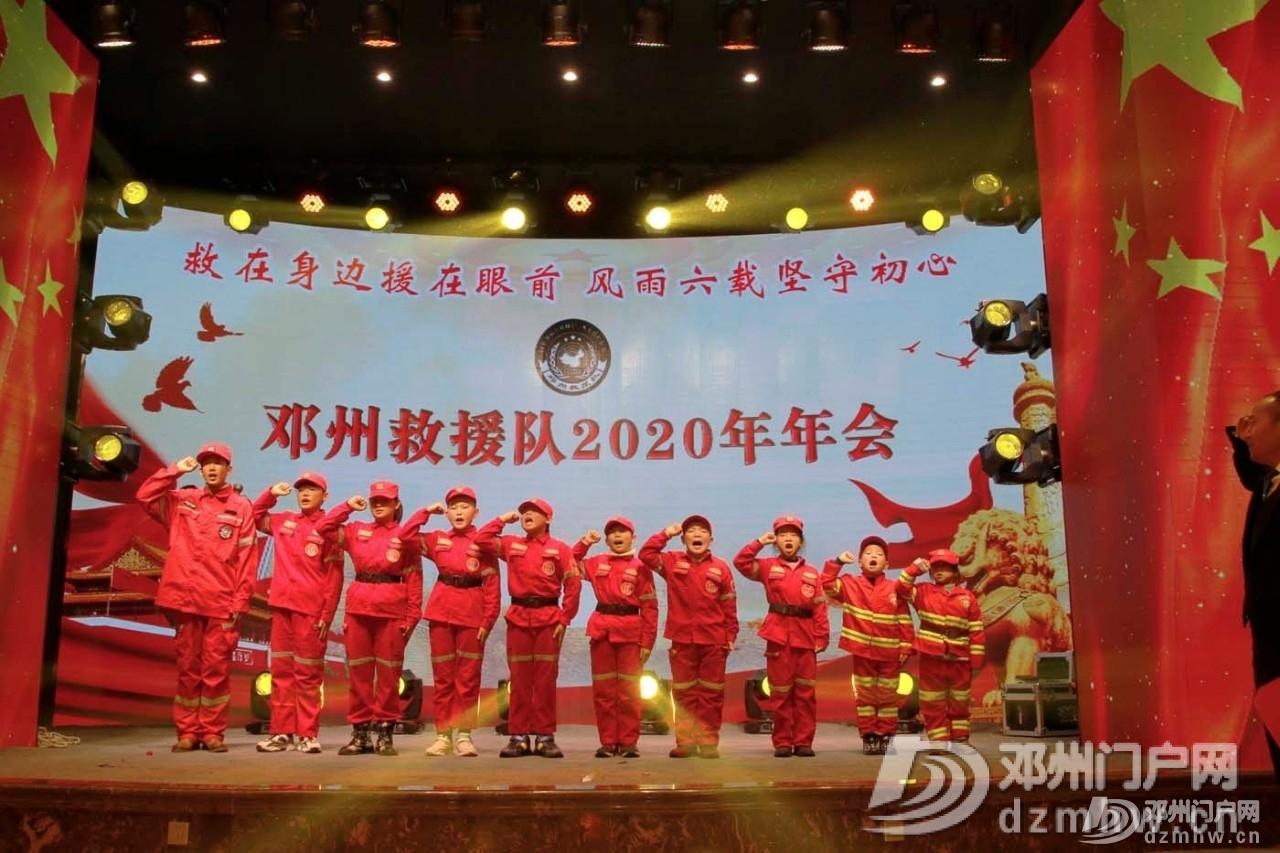 热烈庆祝邓州救援队2020年年会,圆满成功! - 邓州门户网|邓州网 - c182cba443810c35798393d12c55e87b.jpg