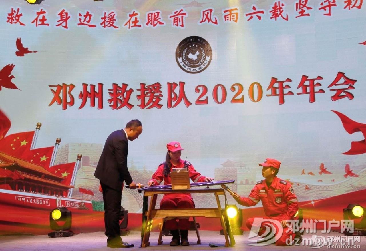热烈庆祝邓州救援队2020年年会,圆满成功! - 邓州门户网|邓州网 - 7e495e134c1a70ed3d5bb16c82da2ff8.jpg