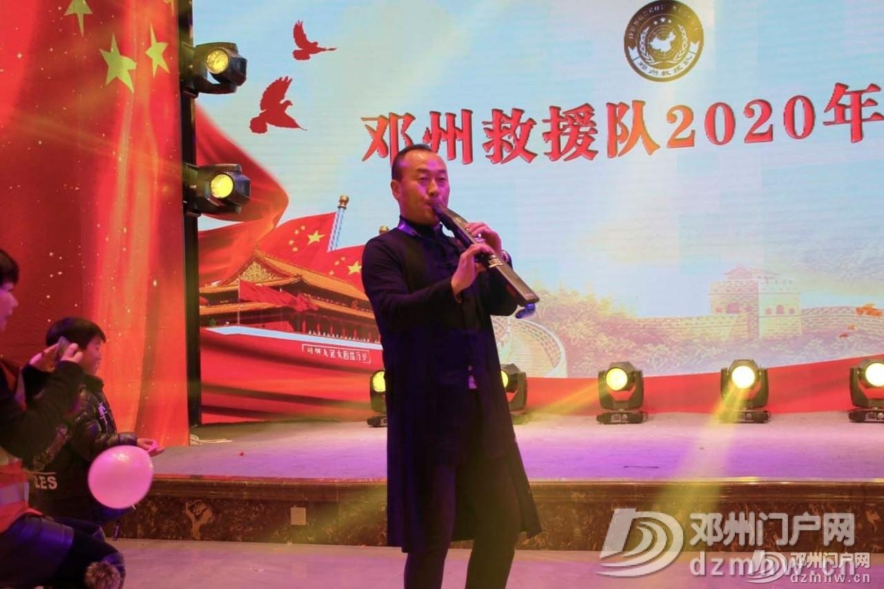 热烈庆祝邓州救援队2020年年会,圆满成功! - 邓州门户网|邓州网 - b2e671084b43db6180c45c197cc501fc.jpg