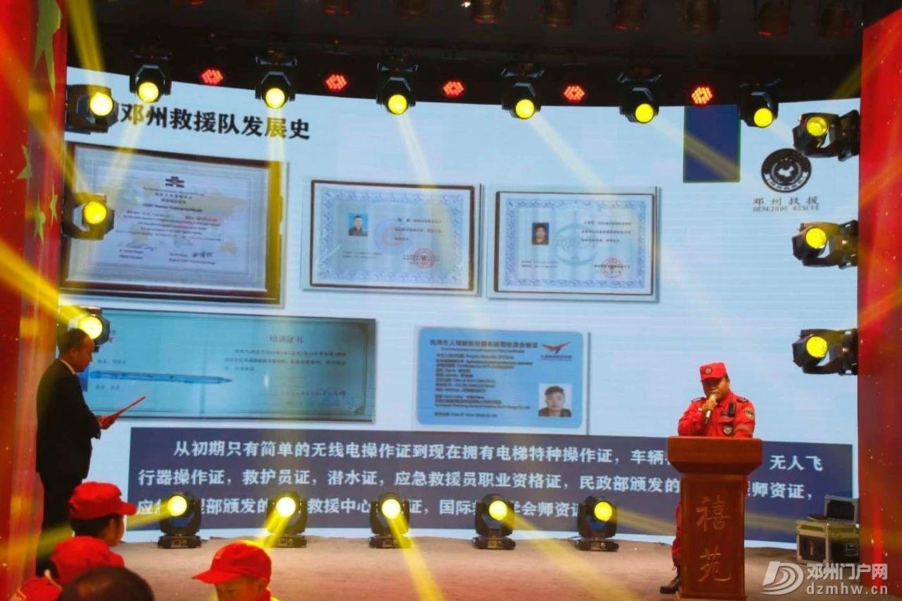 熱烈慶祝鄧州救援隊2020年年會,圓滿成功!