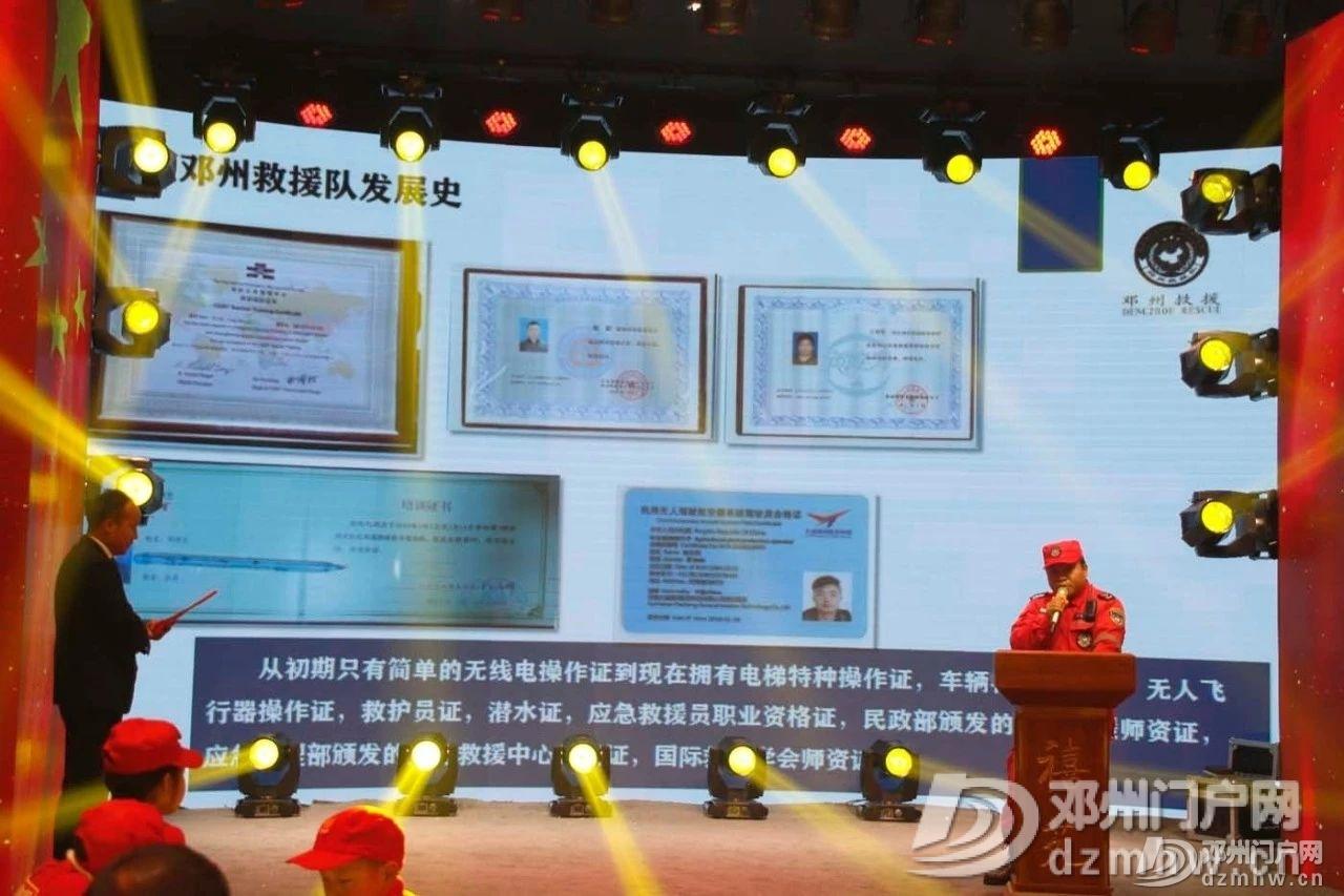 热烈庆祝邓州救援队2020年年会,圆满成功! - 邓州门户网|邓州网 - 6095e716b3f65305c0668da13c6290c1.jpg