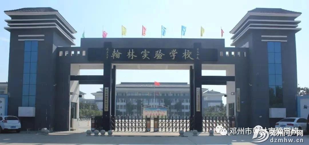 邓州市翰林实验学校面向社会公开招聘教师60人 - 邓州门户网|邓州网 - 6adea75551487bfb0835df1a3908fcc4.jpg