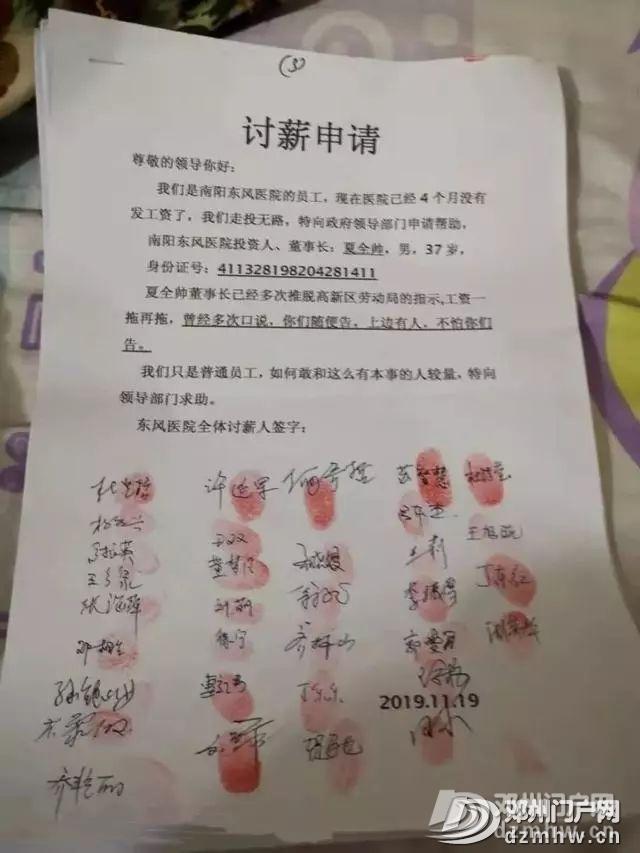 南阳一医院停业整顿,30余名职工被欠血汗钱负责人避而不见 - 邓州门户网|邓州网 - caaf0fcb3f222ab3ff0d6b3bbfa99e6f.jpg