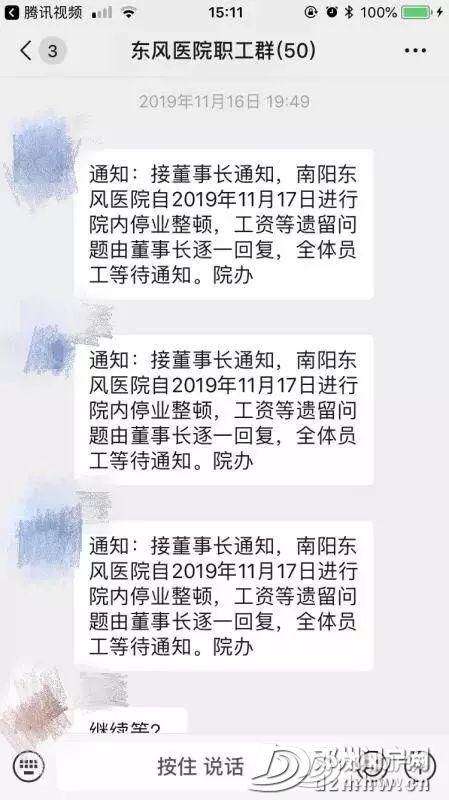 南阳一医院停业整顿,30余名职工被欠血汗钱负责人避而不见 - 邓州门户网|邓州网 - c72a7d0dfab31da8122e85c1d297f362.jpg