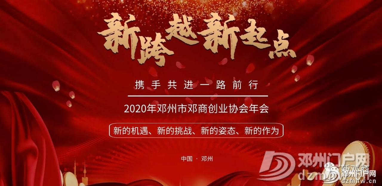 2020年邓商创业协会(邓州同乡会)年会,诚邀您的参与 - 邓州门户网|邓州网 - 922422d3ad4f0dbadd205079d3a7ac47.jpg