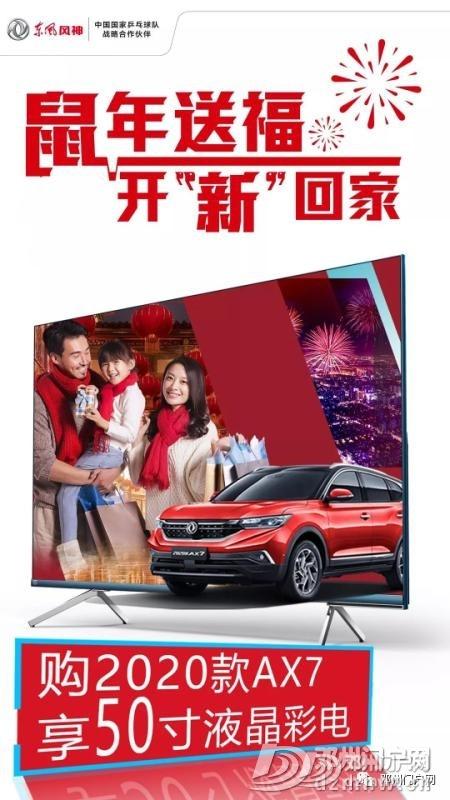 邓州龙驰东风风神购2020款AX7即可送50寸液晶电视一台 - 邓州门户网|邓州网 - f0e610abc66c1789d71be64fdad33e37.jpg