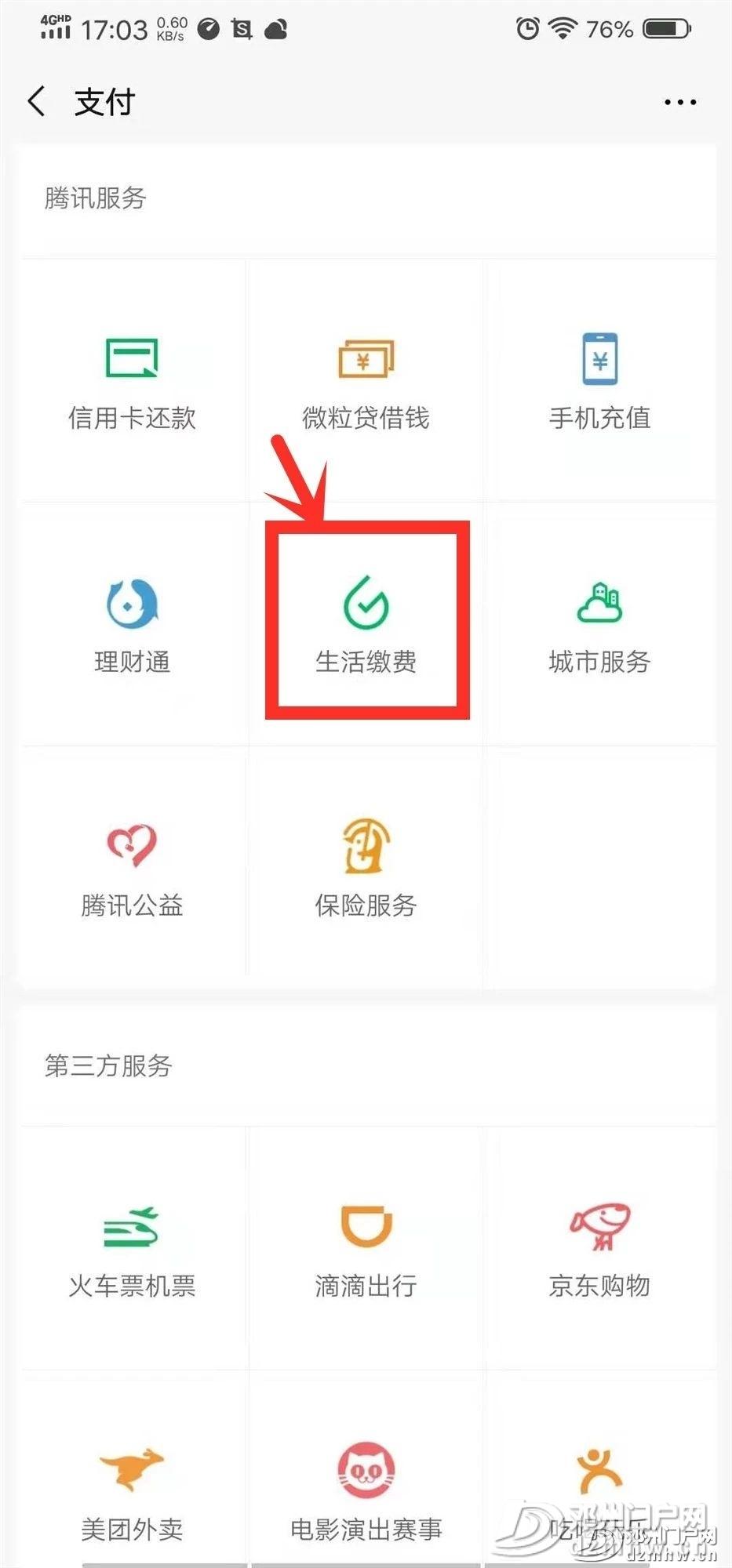 邓州市自来水公司开通微信生活缴费入口,以后更方便了 - 邓州门户网 邓州网 - 7b64e89415252b5e05fd78350d4f36a4.jpg