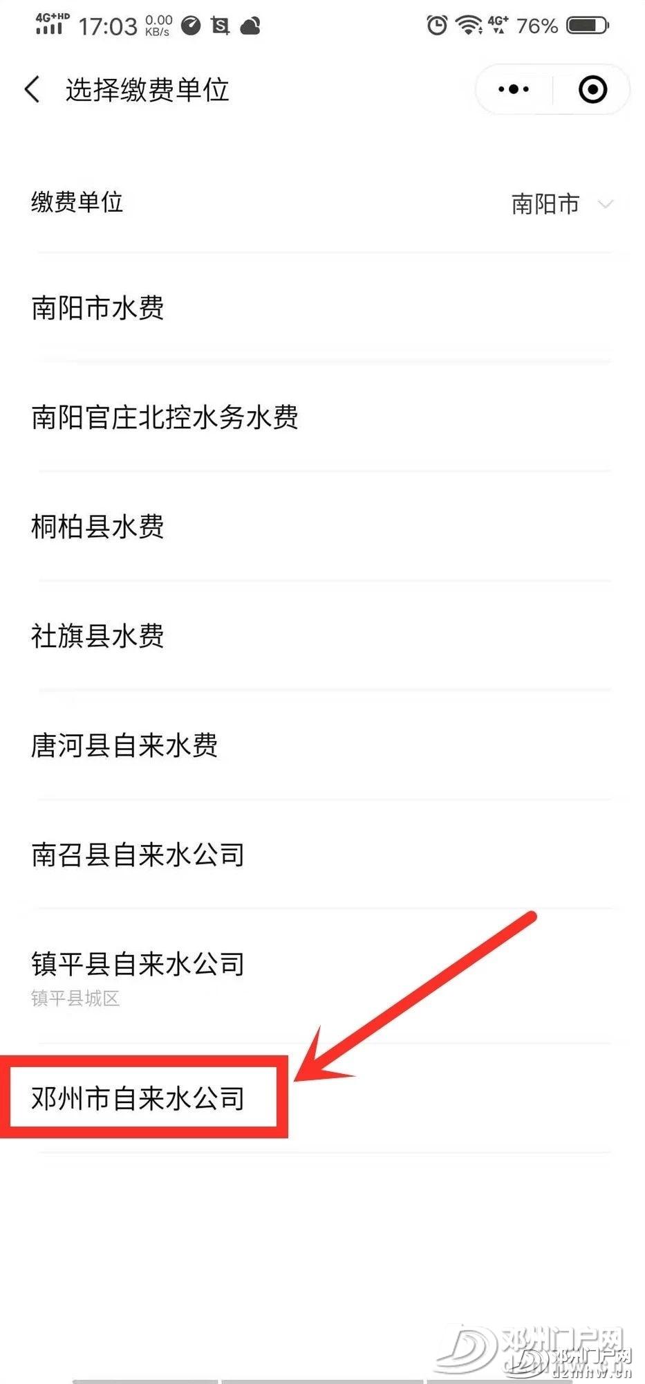 邓州市自来水公司开通微信生活缴费入口,以后更方便了 - 邓州门户网 邓州网 - be8b3971ec66d3e3198db0f6c01bee33.jpg