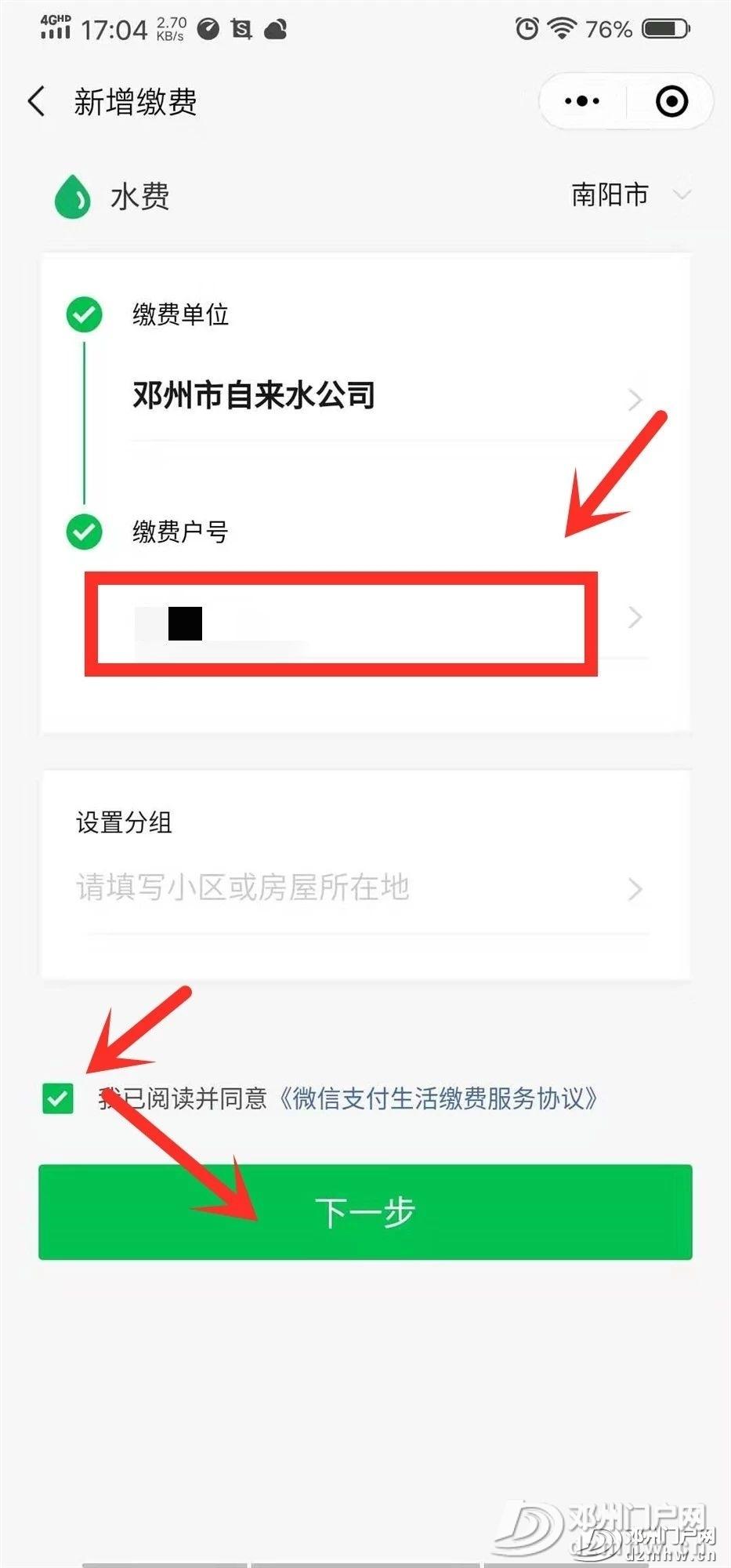 邓州市自来水公司开通微信生活缴费入口,以后更方便了 - 邓州门户网 邓州网 - 11c2473984595e440548258aaf83aae8.jpg