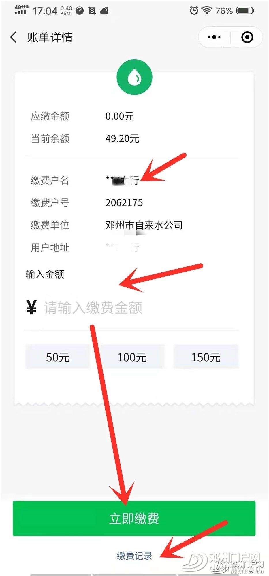 邓州市自来水公司开通微信生活缴费入口,以后更方便了 - 邓州门户网 邓州网 - 21997d132445ed539452852b941f2f34.jpg